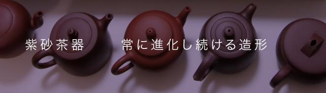 紫砂茶器 常に進化し続ける造形