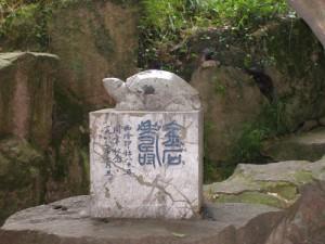 杭州・西湖 西泠印社