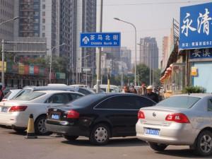 北京・馬連道