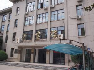 安徽農業大学