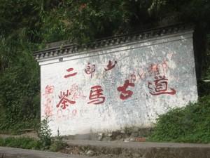 二郎山茶馬古道の碑