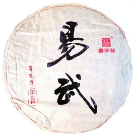 易武百花潭小餅