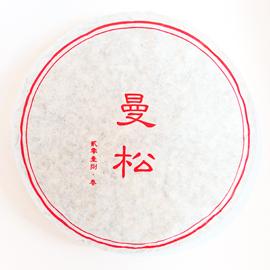 易武曼松 小餅 2018