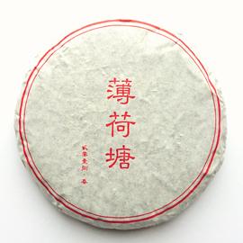 易武薄荷塘 小餅 2018